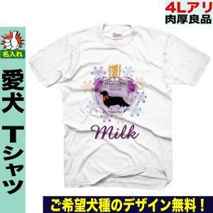 Tシャツ 犬柄 ドッグ オーナーグッズ 犬雑貨 ネーム 名前入れ 名入れ お名前 ビッグサイズ 4L