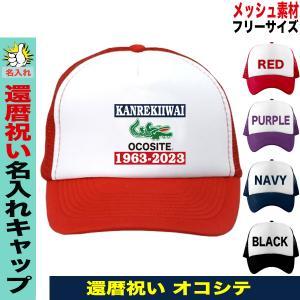 デザイン イチロー選手に着て頂き大人気のラコステパロディの オコシテの還暦バージョン。 誕生年 祝い...