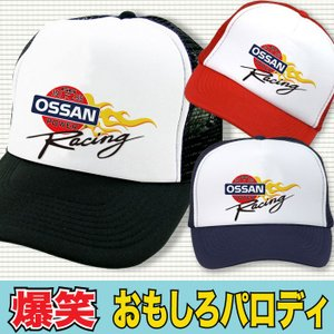 帽子 メンズ キャップ メッシュ おもしろ 日産 ニッサン パロディ OSSAN 父の日 プレゼント jstoreinter