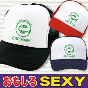 キャップ  帽子 メンズ おもしろ セクシー エロ エロマーク|jstoreinter
