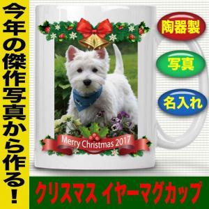 マグカップ コーヒーカップ ペット 犬 愛犬 猫 ネコ 写真 写真が入る 名入れ お名前入り クリスマス プレゼント おもしろ おしゃれ 記念 ギフト|jstoreinter