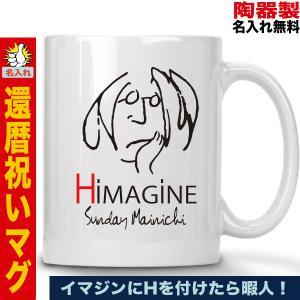 還暦祝い 誕生日 敬老の日 マグカップ コーヒーカップ 名入れ プレゼント 男性 お祝い 記念品 大...