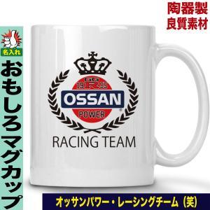 マグカップ ギフト 名入れ おもしろ 日産  GTR パロディ オッサン レーシング コーヒーカップ 誕生日 プレゼント 父の日 母の日 送別会