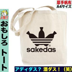 当店の人気のおもしろパロディトートバッグです。  デザイン  日本酒の徳利の3本線。これが新しいスポ...