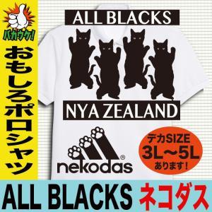 ポロシャツ メンズ キッズ おもしろ アディダス オールブラックス ラグビー パロディ ネコダス ねこ ネコ 猫 半袖 大きいサイズ 3L 4L 5L|jstoreinter