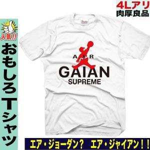 パロディTシャツ ユニセックス エアジョーダン シュプリーム エアジャイアン|jstoreinter