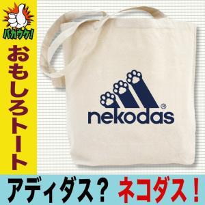当店の人気のおもしろパロディトートバッグです。  アディダスの新ロゴのパロディでネコダス。ニャンコの...