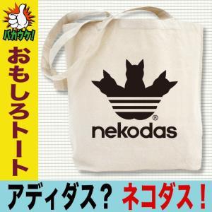 当店の人気のおもしろパロディトートバッグです。  アディダスのヴィンテージロゴのパロディでネコダス。...