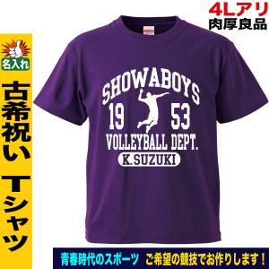 古希祝い 喜寿 プレゼント 男性 父 上司 Tシャツ 紫 名入れ おもしろ オシャレ 大きいサイズ ...