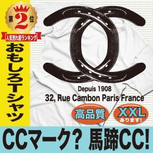 おもしろTシャツ シャネル CC パロディ ジョーク 馬蹄CC プレゼント 誕生日 大きいサイズ XXL