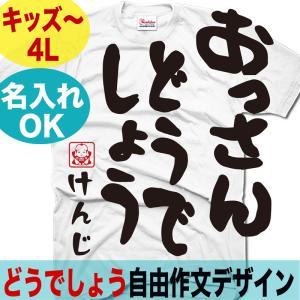 おもしろTシャツ メンズ どうでしょう パロディ オリジナル 名入れ 製作 プレゼント 父の日 敬老...