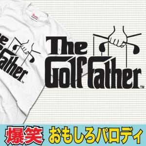 おもしろTシャツ メンズ 父の日 ゴルフ ゴッドファーザー パロディ プレゼント 誕生日 大きいサイズ XXL