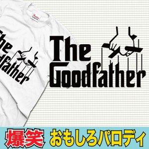 おもしろTシャツ メンズ 父の日 ゴッドファーザー パロディ プレゼント プレゼント 誕生日 大きいサイズ XXL
