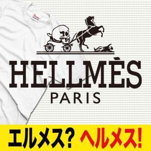 おもしろTシャツ メンズ キッズ エルメス  パロディ ヘル...