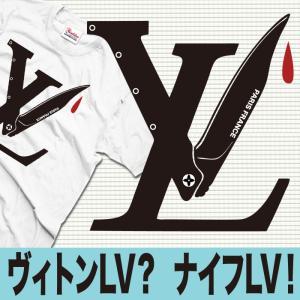 おもしろTシャツ  LV ルイビトン パロディ ジョーク プレゼント 誕生日 大きいサイズ XXL