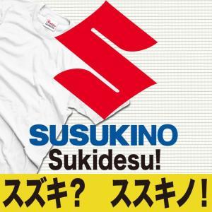 パロディTシャツ スズキ 札幌 ススキノ 北海道 半袖 jstoreinter