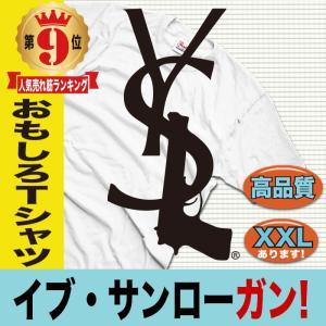 おもしろTシャツ メンズ  サンローラン YSL パロディ  プレゼント 誕生日 大きいサイズ XXL