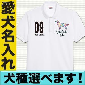 ポロシャツ ゴルフシャツ 半袖 メンズ 犬柄 ドッグ オーナーグッズ 犬雑貨 名前入れ 名入れ ビッグサイズ 5L ハワイアン ホヌ ウミガメ柄|jstoreinter