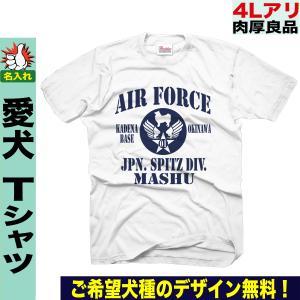 オーナーグッズ 犬雑貨 Tシャツ 名前入れ 名入れ  沖縄エアフォースドッグ柄