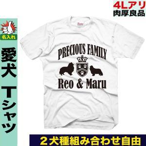 オーナーグッズ 犬雑貨 Tシャツ 名前入れ 名入れ   多頭飼い ファミリードッグ柄