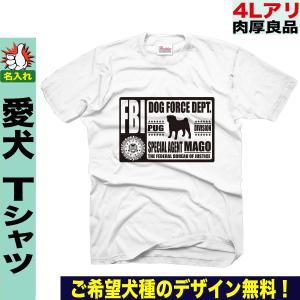 オーナーグッズ 犬雑貨 Tシャツ 名前入れ 名入れ  FBIドッグ柄