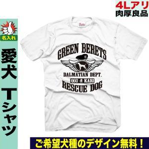 Tシャツ 犬柄 ドッグ オーナーグッズ 犬雑貨 名前入れ 名入れ 大きいサイズ XXL 誕生日 プレゼント グリーンベレー ドッグ