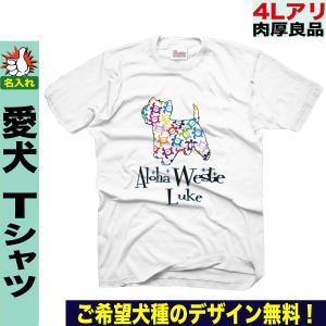 オーナーグッズ 犬雑貨 Tシャツ 名前入れ 名入れ  ハワイアンホヌドッグ柄