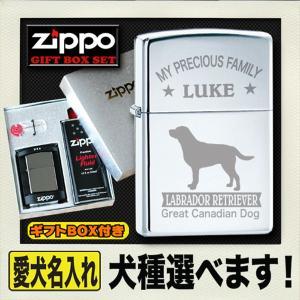 ZIPPO ジッポ ジッポー 犬柄 名入れ ドッグ オーナーグッズ 犬雑貨 名前入れ 誕生日 プレゼント プレシャスドッグ柄|jstoreinter