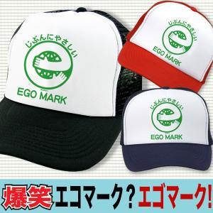 帽子 キャップ メンズ おもしろ エコマーク パロディ エゴマーク jstoreinter