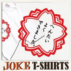 おもしろ 名言 ことわざ Tシャツ ユニセックス レディース ペア  ジョーク  文字 漢字 名言 面白い オシャレ|jstoreinter