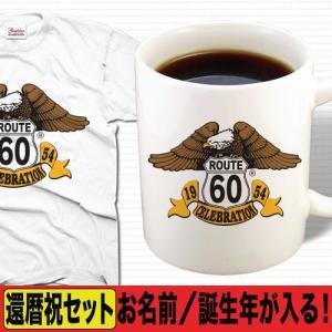 還暦祝い 名入れ Tシャツ マグカップ 誕生日 おもしろ プレゼント  Tシャツマグカップセット  ...