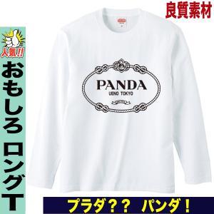 パロディTシャツ 長袖Tシャツ ユニセックス おもしろ プラダ パンダ 上野動物園|jstoreinter