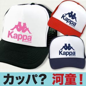 帽子 キャップ メンズ おもしろ パロディ パロディ カッパ 河童 帽子 プレゼント 誕生日