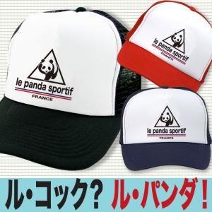 キャップ 帽子 メンズ おもしろ パロディ ルコック ルパンダ  ル・コック スポルティフのパロディ...