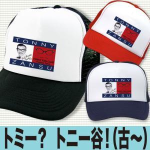 キャップ 帽子 メンズ おもしろ パロディ トミーフィルフィガー  当店オリジナルの人気のおもしろパ...