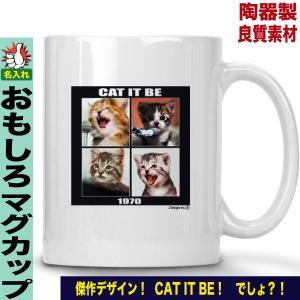 マグカップ 名入れ おもしろ ビートルズ  パロディ ネコ ねこ 猫 コーヒーカップ  デザイン  ...