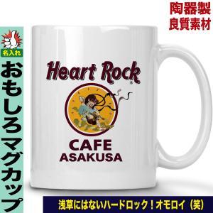 マグカップ 名入れ おもしろ ハードコックカフェ パロディ 浅草 コーヒーカップ  デザイン ハード...