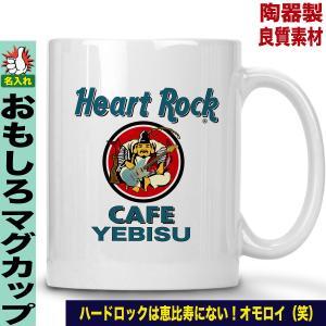 マグカップ 名入れ おもしろ ハードロックカフェ パロディ 恵比寿 コーヒーカップ  デザイン ハー...