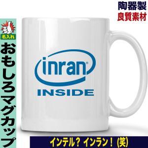 マグカップ 名入れ おもしろ パロディ インテル  当店オリジナルのおもしろ名入れパロディマグカップ...