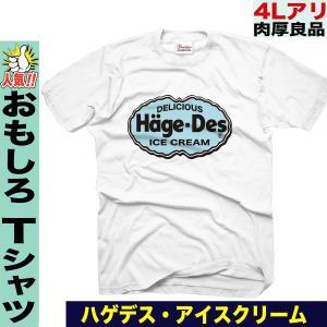 おもしろTシャツ ハーゲンダッツ アイスクリーム パロディ ...