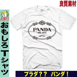 パロディTシャツ ユニセックス プラダ パンダ 上野動物園 半袖 ブランド tシャツ パンダ シャンシャン|jstoreinter