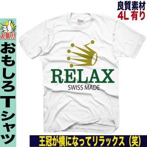 おもしろTシャツ メンズ  ロレックス パロディ リラックス...