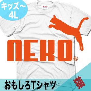 おもしろTシャツ 猫 ネコ ねこ プーマ パロディ PUMA プレゼント 誕生日 大きいサイズ XXL