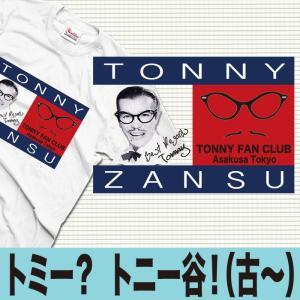 Tシャツ メンズ おもしろ パロディ トミーヒルフィガー  当店の人気のおもしろパロディTシャツです...