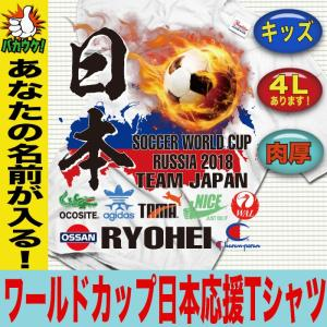 おもしろTシャツ サッカー ワールドカップ ロシア大会 2018 パロディ 日本 応援 サポーター ...