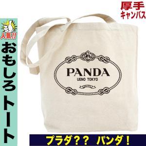 トートバッグ おもしろ パロディ プラダ パンダ 上野動物園 おもしろプレゼント 誕生日|jstoreinter