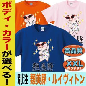 おもしろTシャツ メンズ キッズ ブランド おもしろグッズ パロディ 類美豚 半袖 大きいサイズ 3...