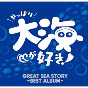 GREAT SEA STORY -BEST ALBUM- 〜やっぱり大海が好き〜(CD2枚組)|jt-studio-akihabara|02
