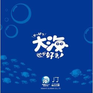 GREAT SEA STORY -BEST ALBUM- 〜やっぱり大海が好き〜(CD2枚組)|jt-studio-akihabara|03