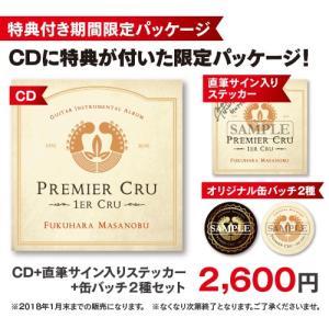 福原将宜 PREMIER CRU ~1ER CRU~ 【特典付き期間限定パッケージ】|jt-studio-akihabara|02